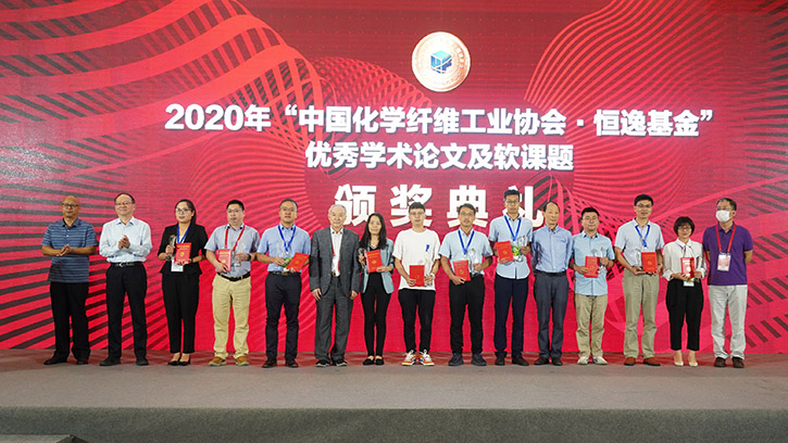 Manmade fiber professionals received awards presented by Hengy Fund.